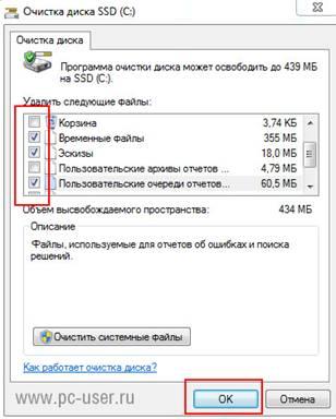 Очистка диска - выбор файлов для удаления