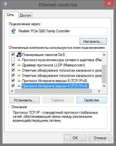 """Ищем в нижнем списке """"Протокол Интернета версии 4 (TCP/IPv4)"""" выбираем его и открываем свойства."""