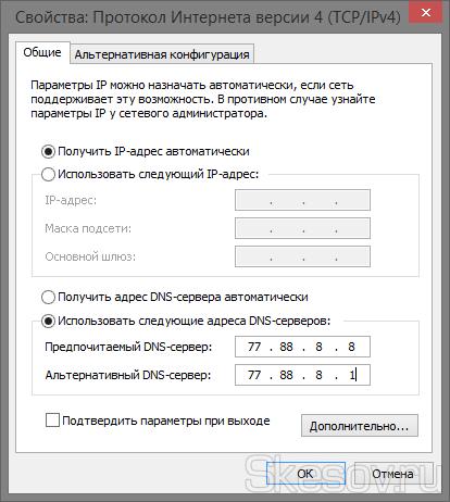 """Переключаем на """"Использовать следующие адреса DNS-серверов"""" и вводим необходимые сервера, выбранного нами профиля работы. Жмем ОК, а потом закрыть."""